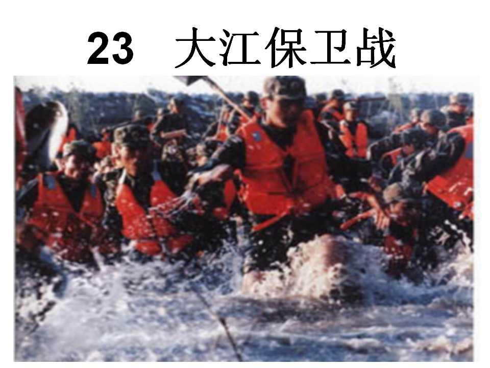 《大江保卫战》PPT课件5