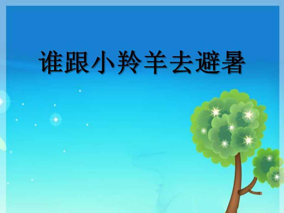 《谁跟小羚羊去避暑》PPT课件4