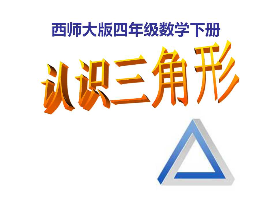 《认识三角形》三角形PPT课件2