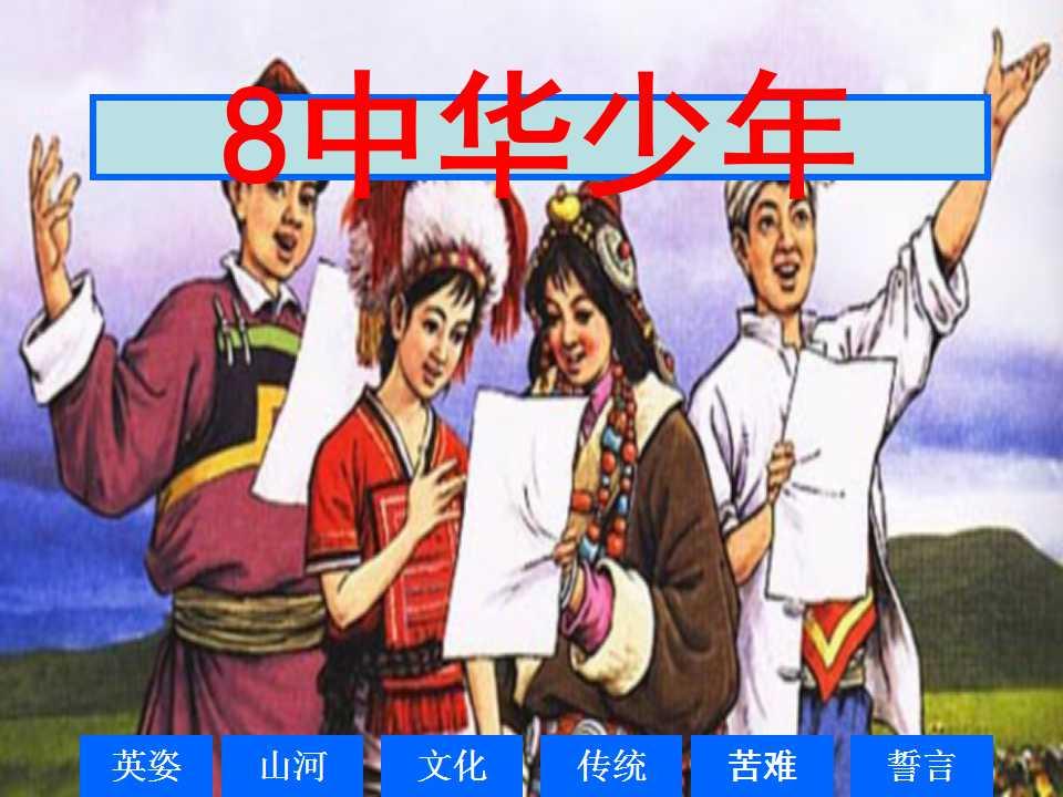 《中华少年》PPT课件2