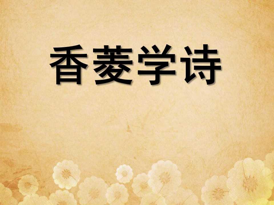 《香菱学诗》PPT课件4