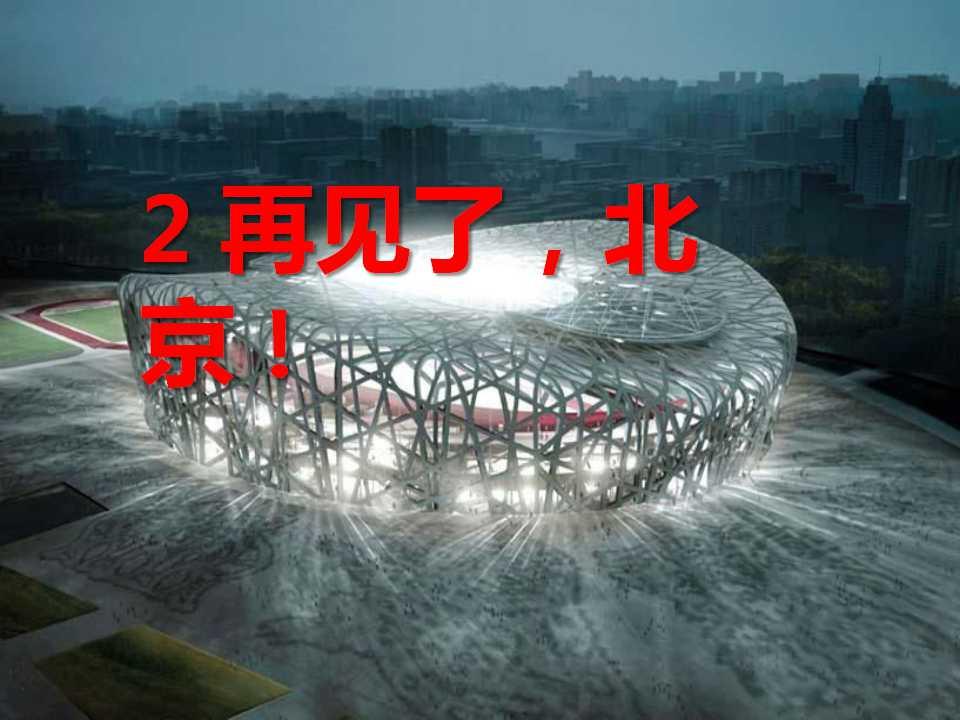 《再见了,北京!》PPT课件3