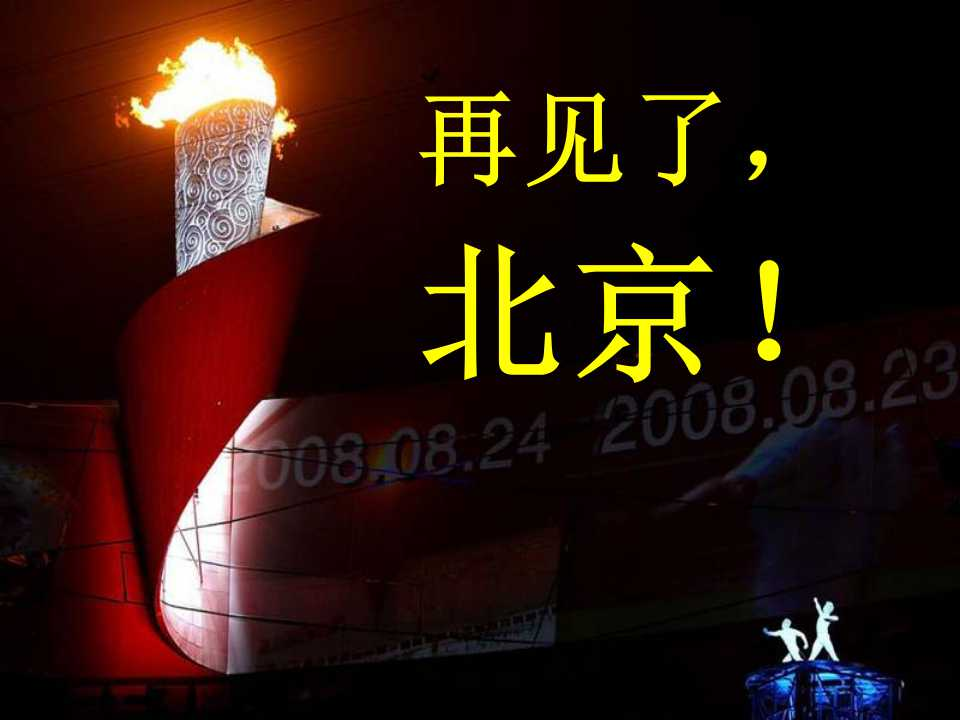 《再见了,北京!》PPT课件4