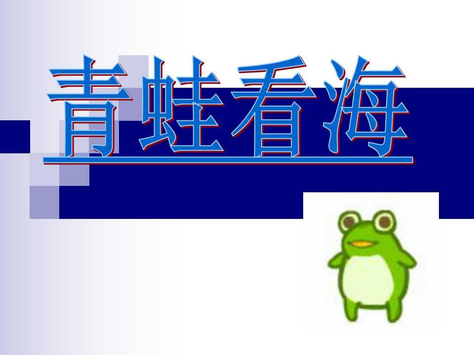 《青蛙看海》PPT课件4