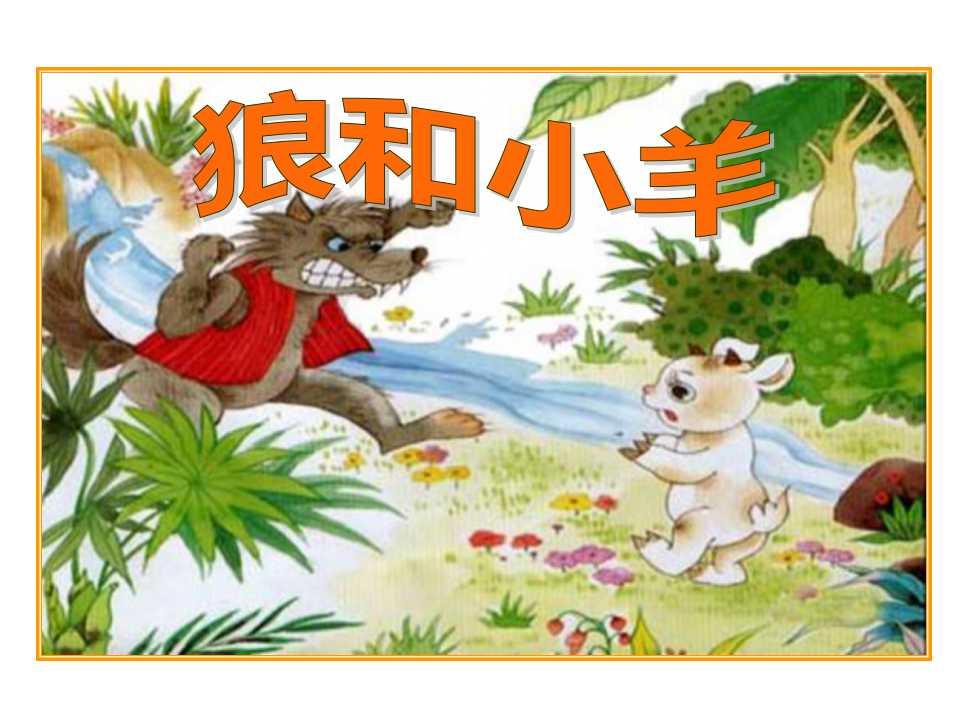 《狼和小羊》PPT课件3
