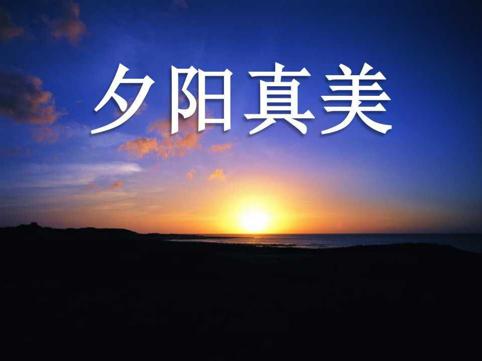 《夕阳真美》PPT课件3