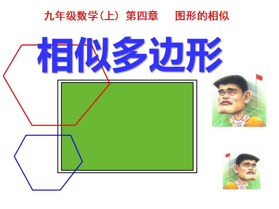 《相似多边形》图形的相似PPT课件2