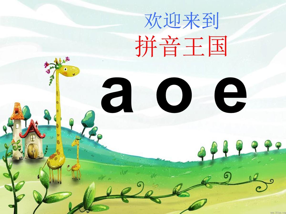 《aoe》PPT课件5