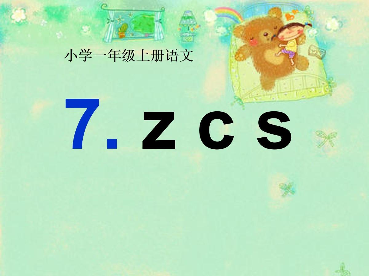 《zcs》PPT课件
