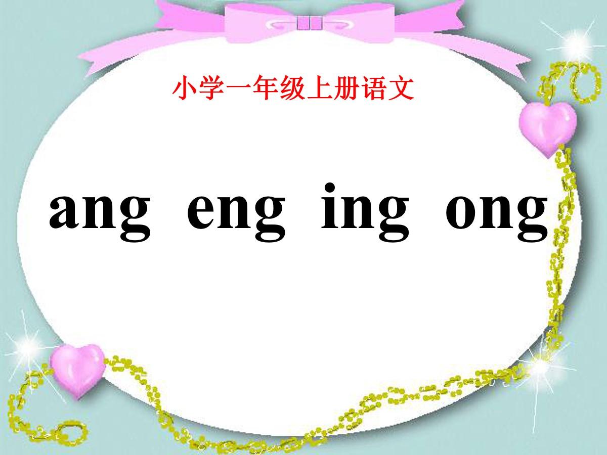 《angengingong》PPT课件3