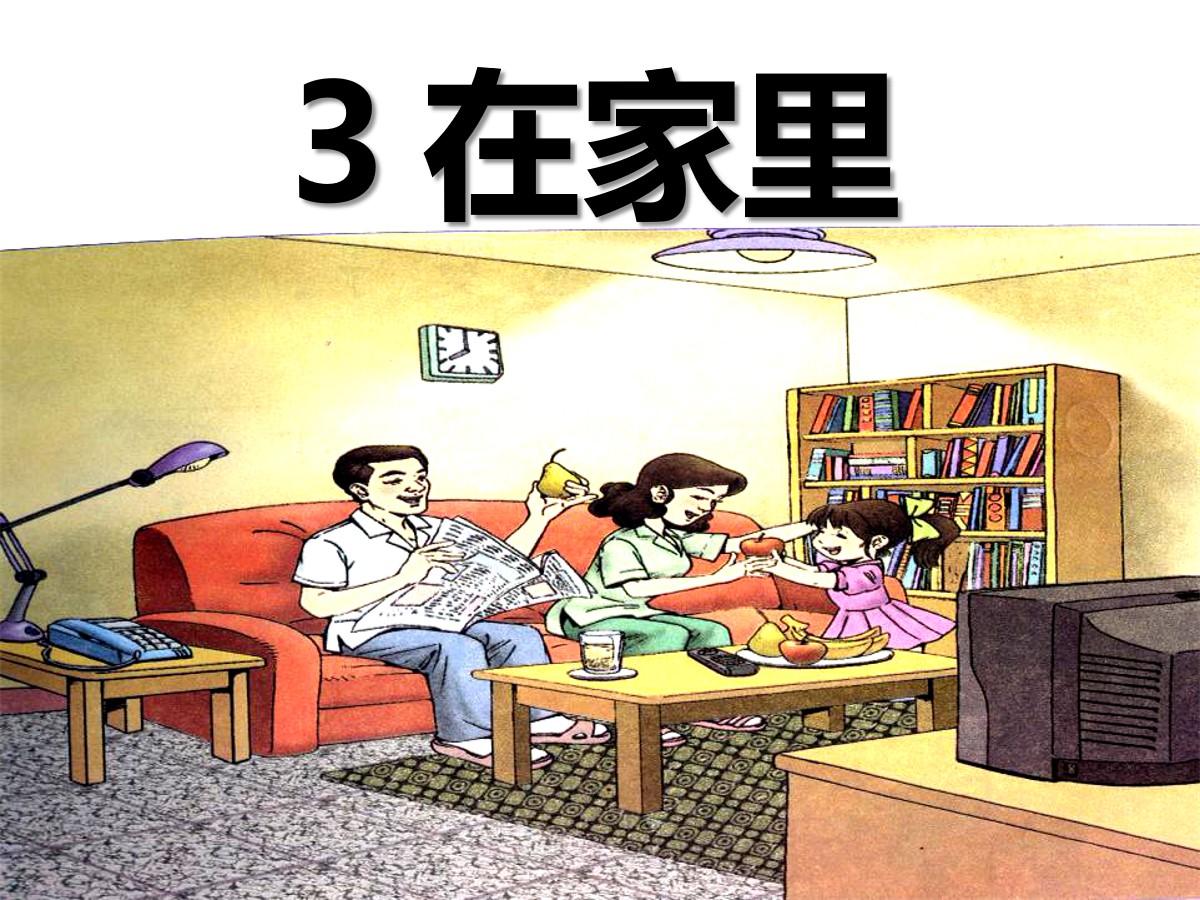 《在家里》PPT课件5