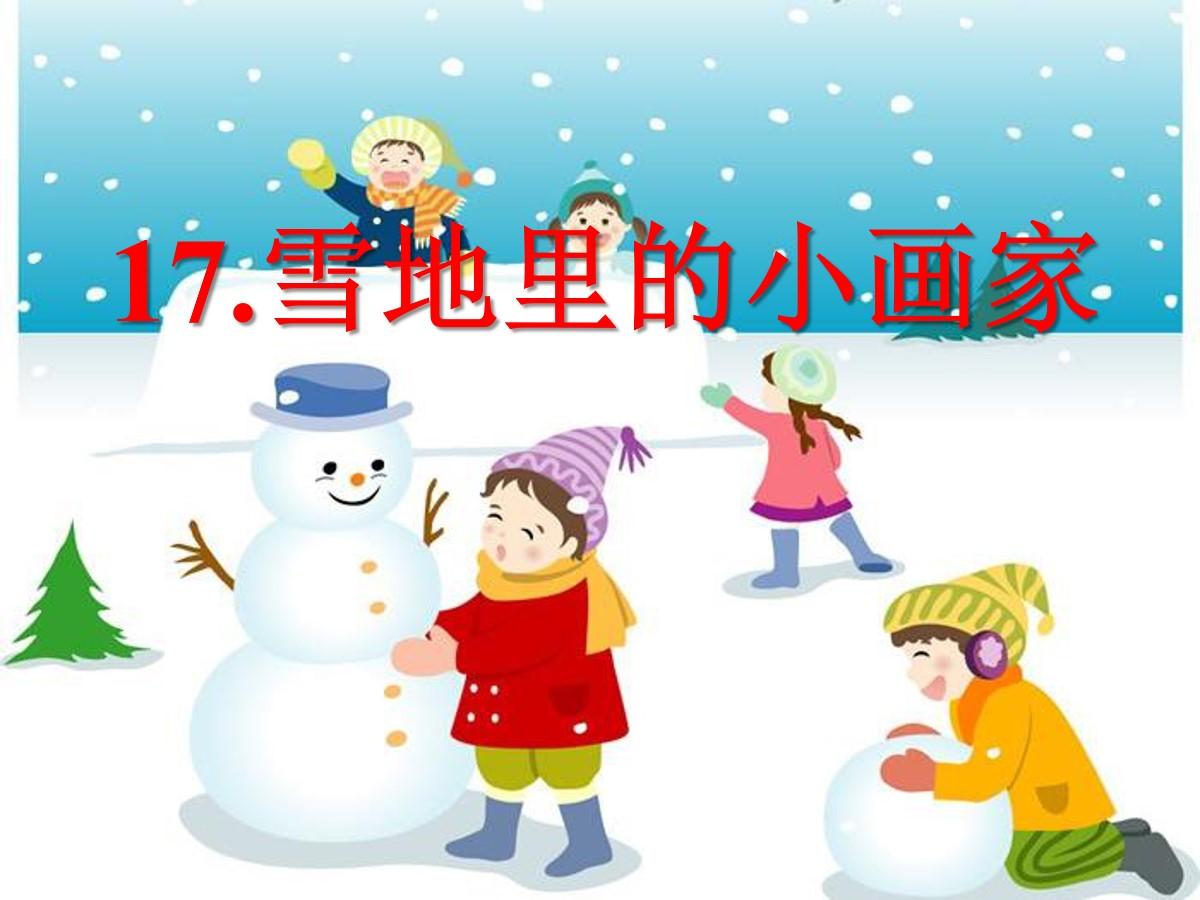 《雪地里的小画家》PPT课件4