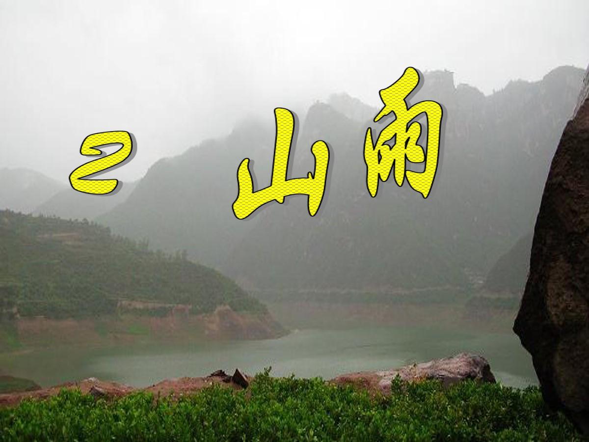 《山雨》PPT课件6