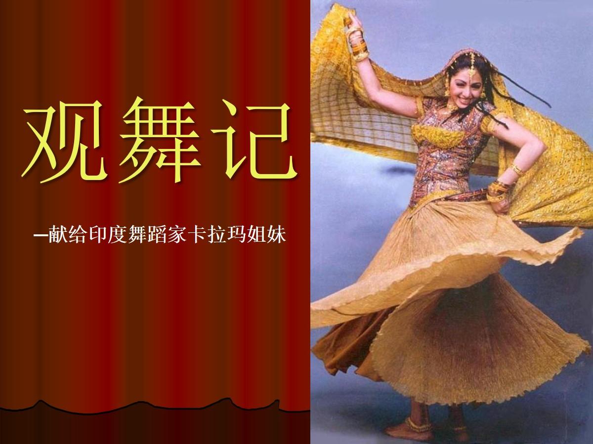 《观舞记─献给印度舞蹈家卡拉玛姐妹》PPT课件6