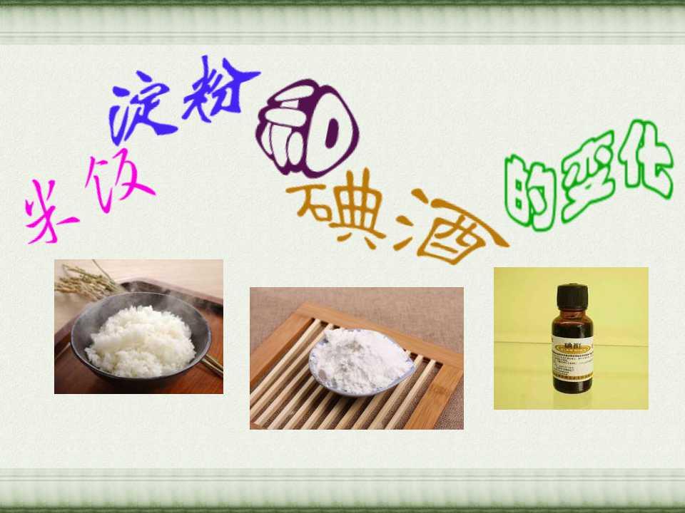 《米饭、淀粉和碘酒的变化》物质的变化PPT课件2