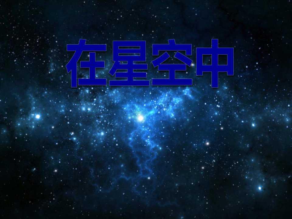 《在星空中(一)》宇宙PPT课件2