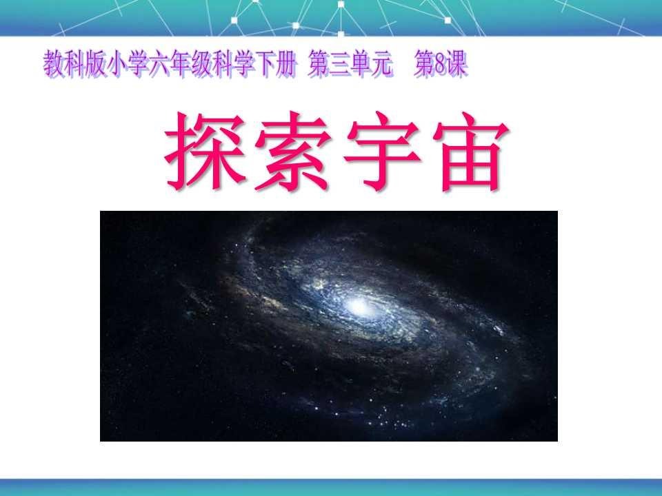 《探索宇宙》宇宙PPT课件