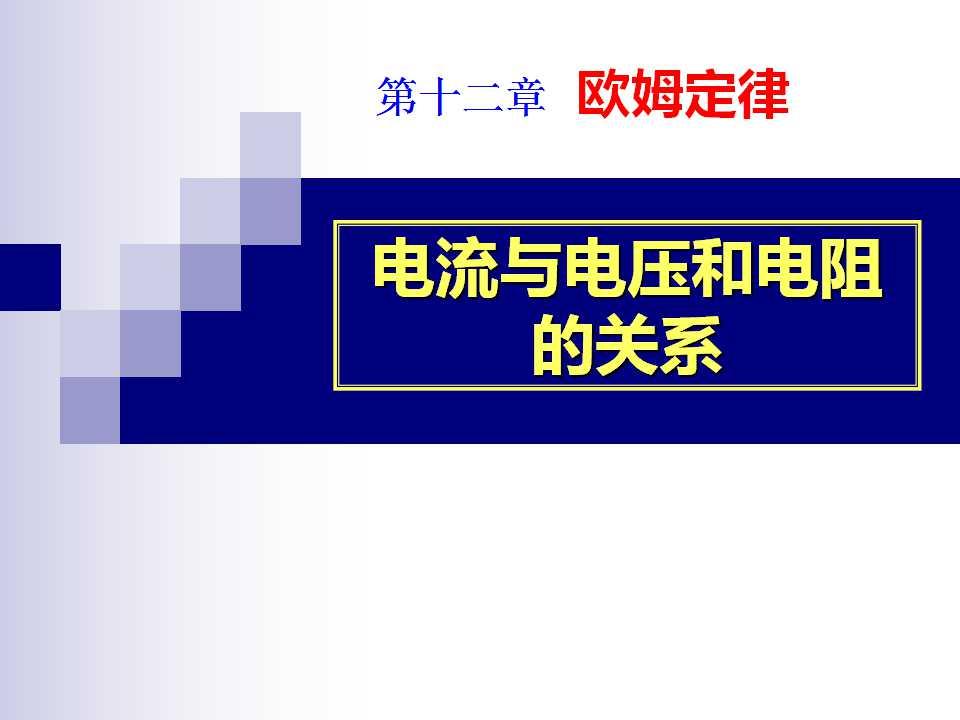 《电流与电压和电阻的关系》欧姆定律PPT课件4