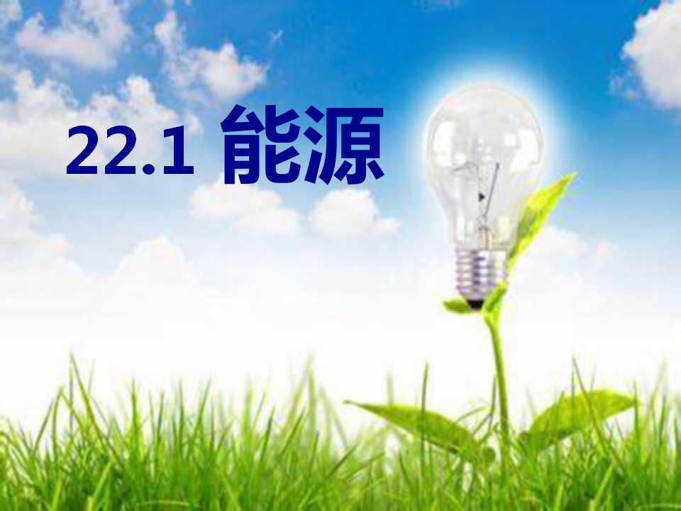 《能源》能源与可持续发展PPT课件