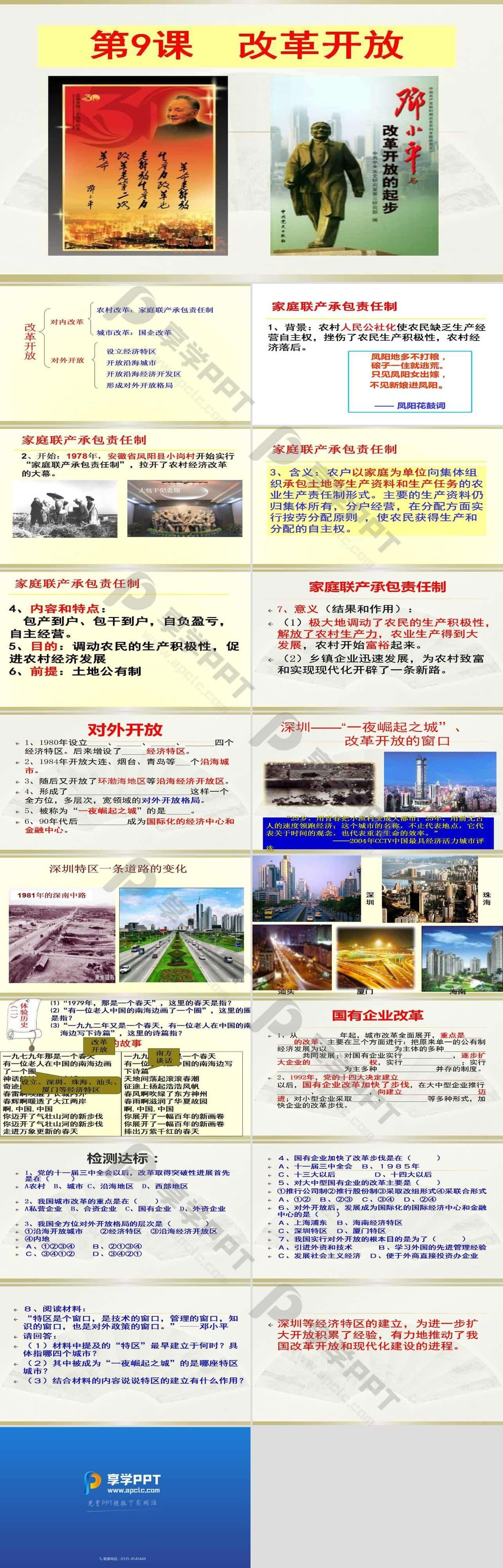 《改革开放》建设有中国特色的社会主义PPT课件长图
