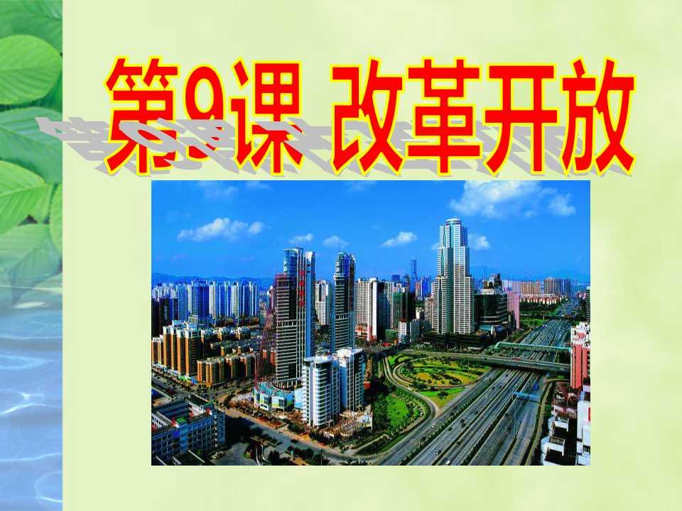 《改革开放》建设有中国特色的社会主义PPT课件3