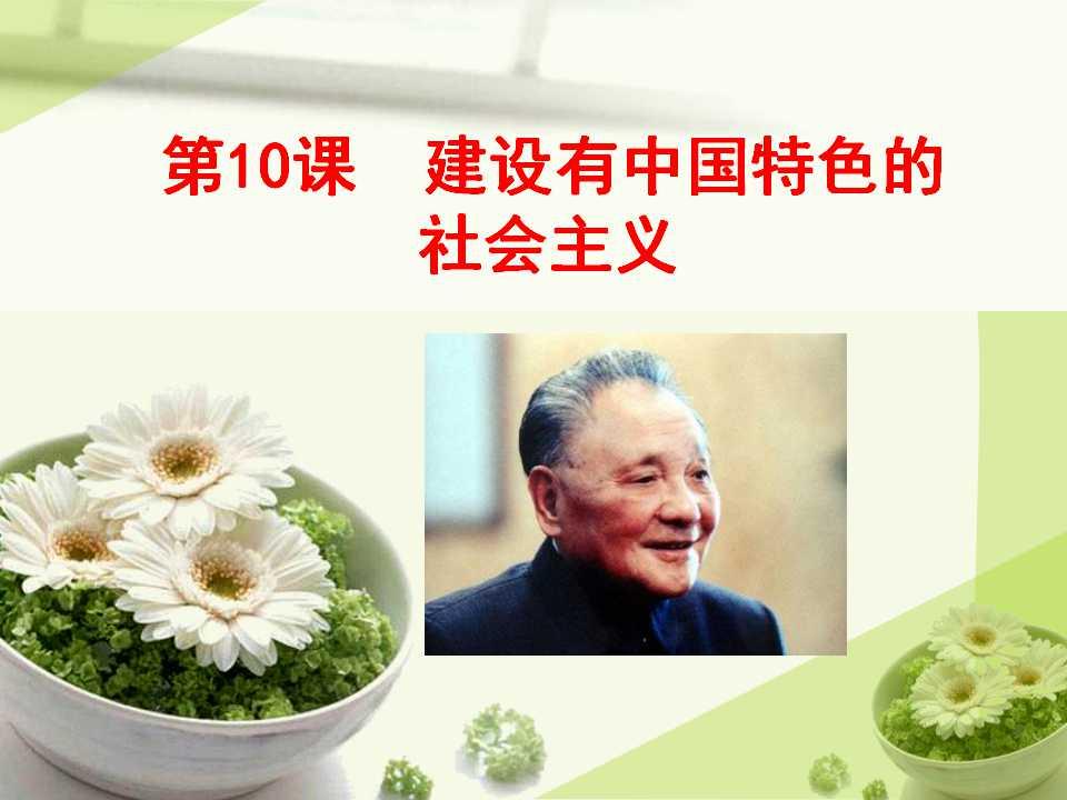 《建设有中国特色的社会主义》PPT课件2