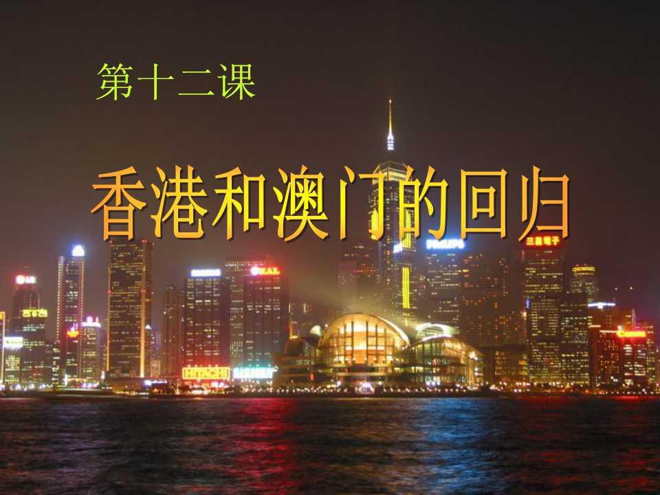 《香港和澳门的回归》民族团结与祖国统一PPT课件2