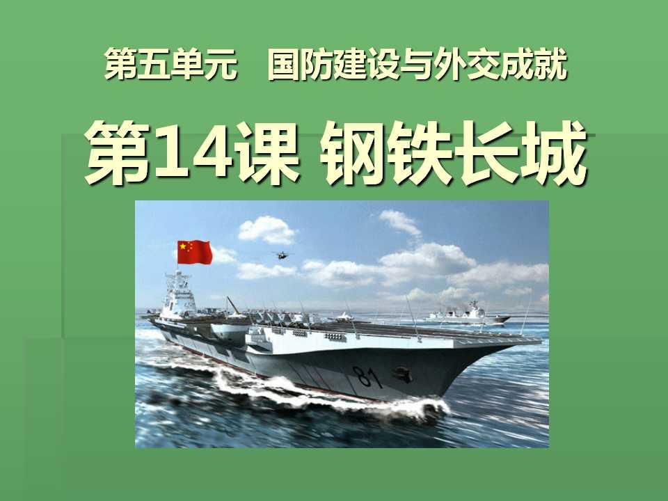 《钢铁长城》国防建设与外交成就PPT课件3