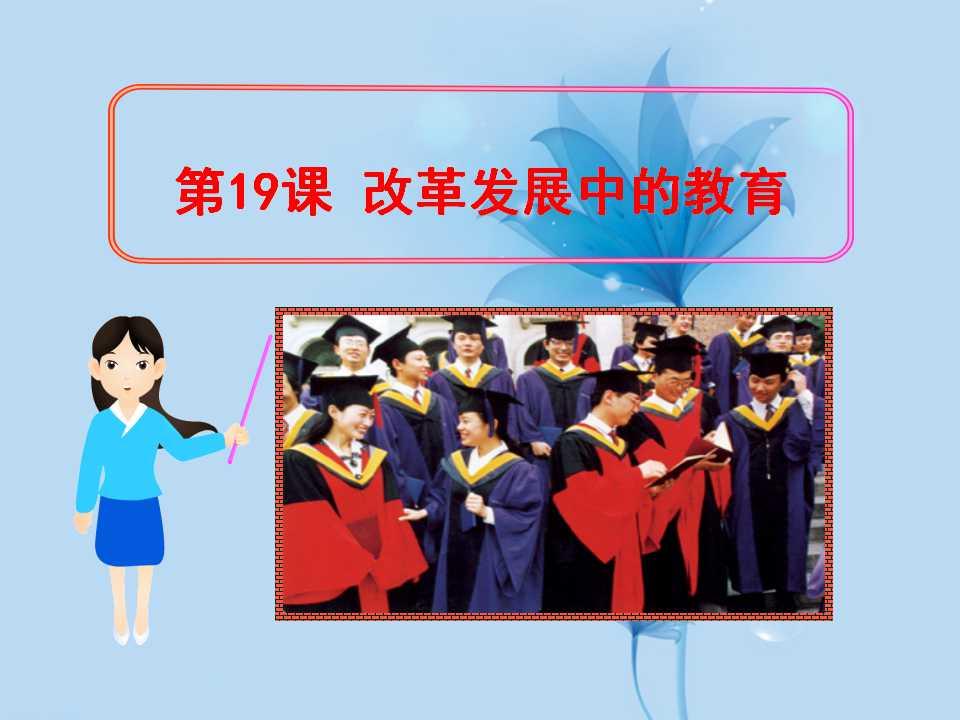 《改革发展中的教育》科技教育与文化PPT课件