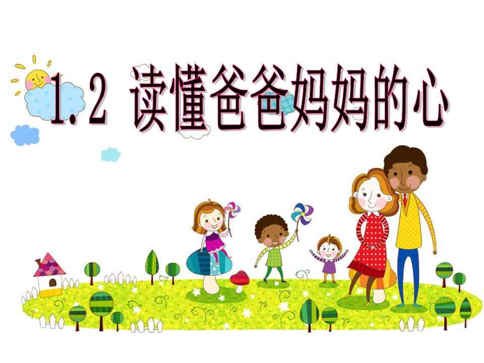 《读懂爸爸妈妈的心》在爱的阳光下PPT课件4