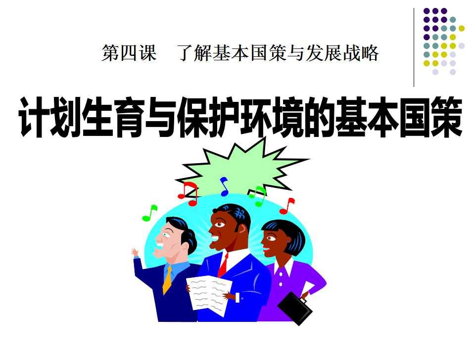 《计划生育与保护环境的基本国策》了解基本国策与发展战略PPT课件2