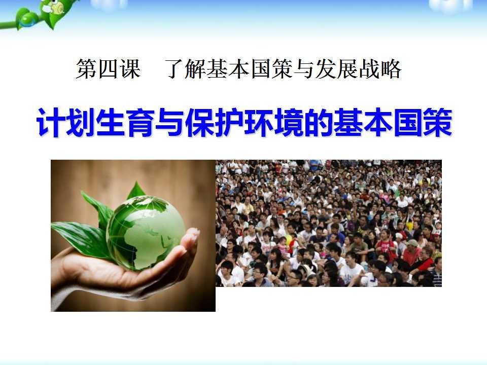 《计划生育与保护环境的基本国策》了解基本国策与发展战略PPT课件3