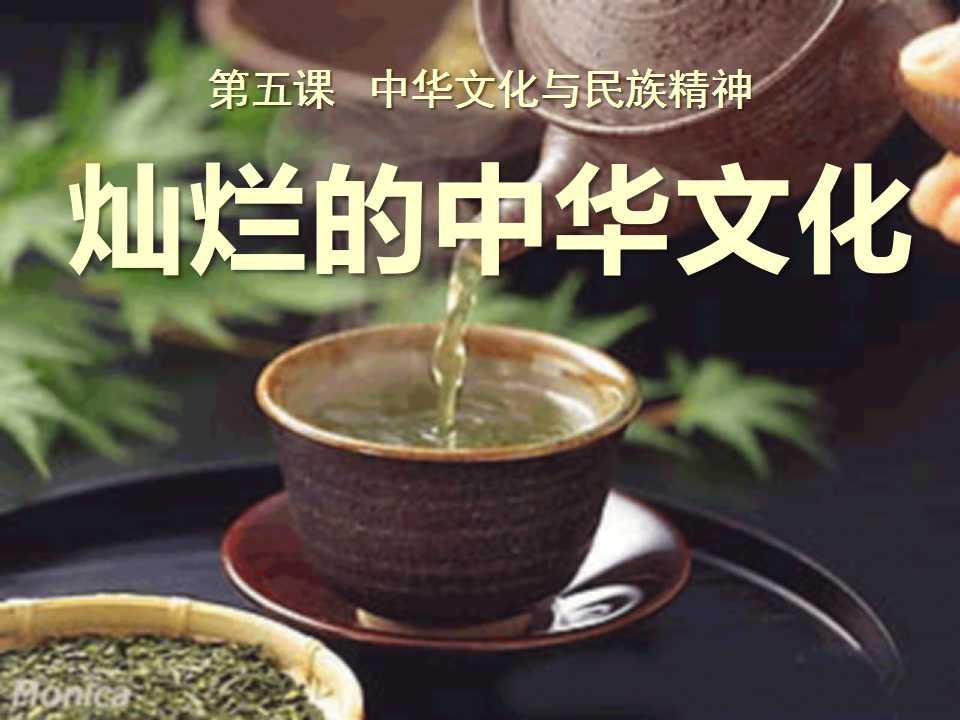 《灿烂的中华文化》中华文化与民族精神PPT课件