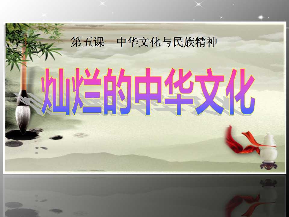 《灿烂的中华文化》中华文化与民族精神PPT课件4