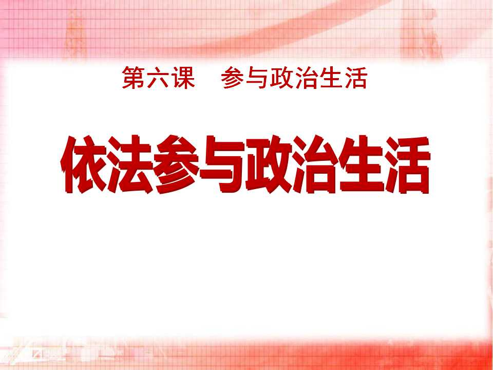 《依法参与政治生活》参与政治生活PPT课件4