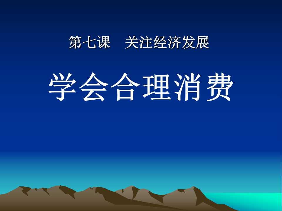 《学会合理消费》关注经济发展PPT课件5