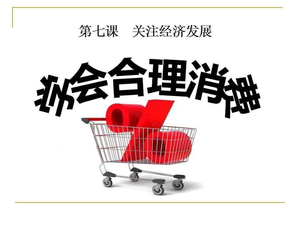 《学会合理消费》关注经济发展PPT课件6