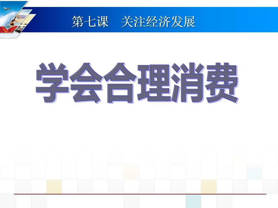 《学会合理消费》关注经济发展PPT课件7
