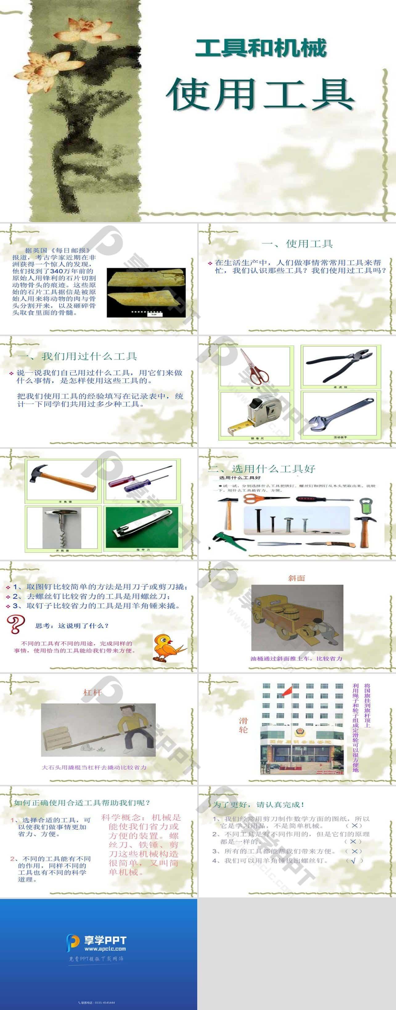 《使用工具》工具和机械PPT课件2长图