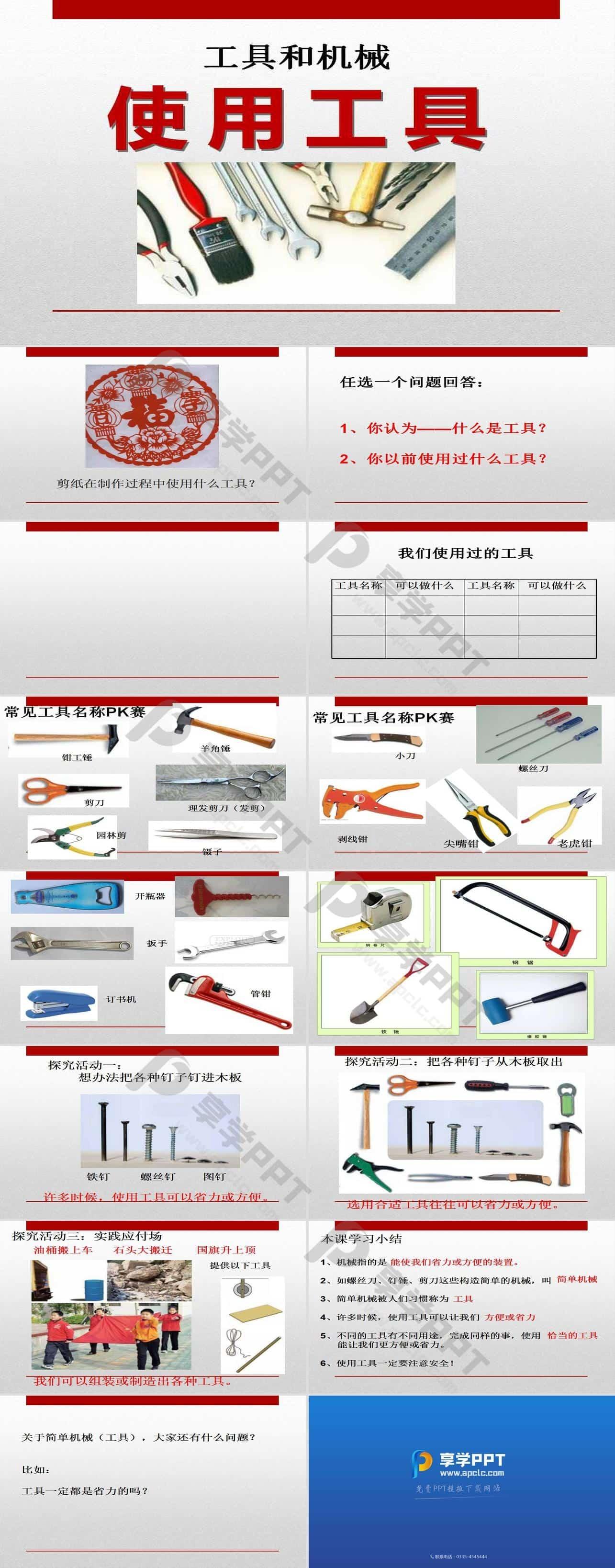 《使用工具》工具和机械PPT课件3长图