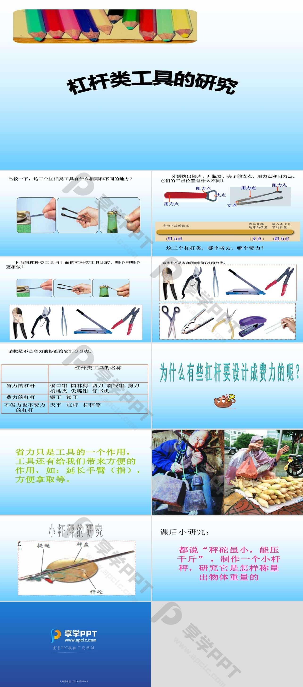 《杠杆类工具的研究》工具和机械PPT课件长图