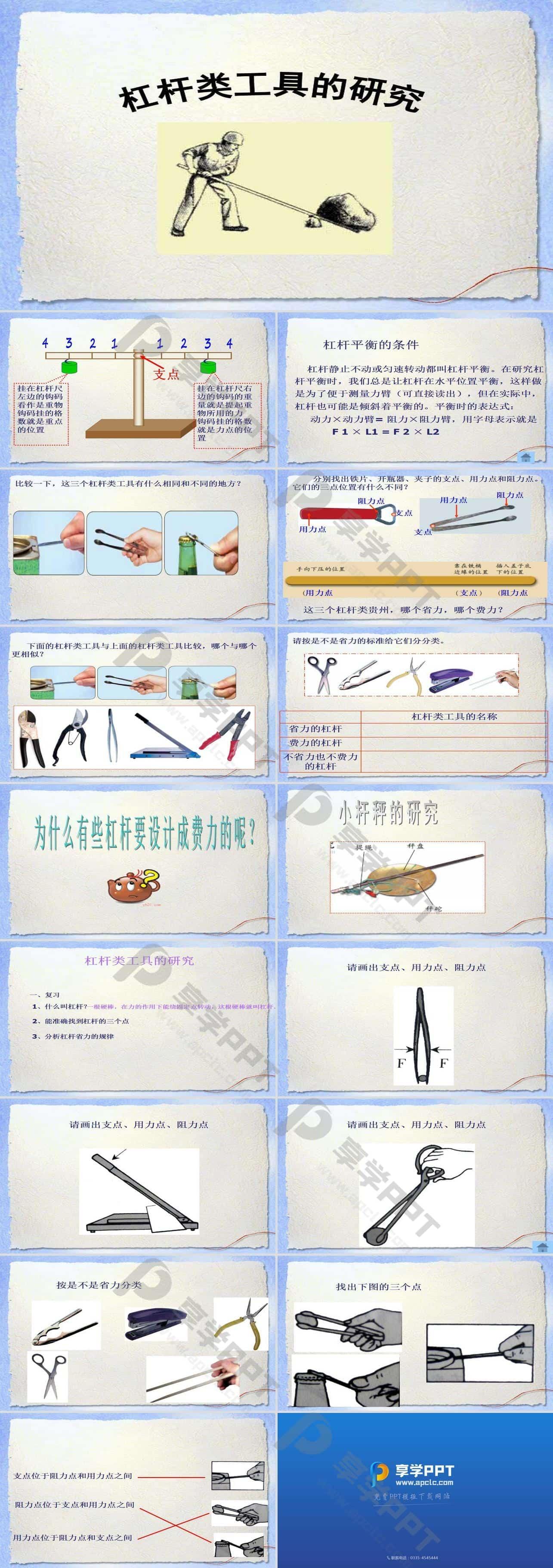 《杠杆类工具的研究》工具和机械PPT课件5长图