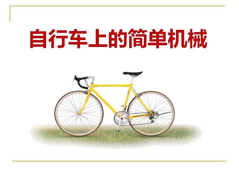 《自行车上的简单机械》工具和机械PPT课件2