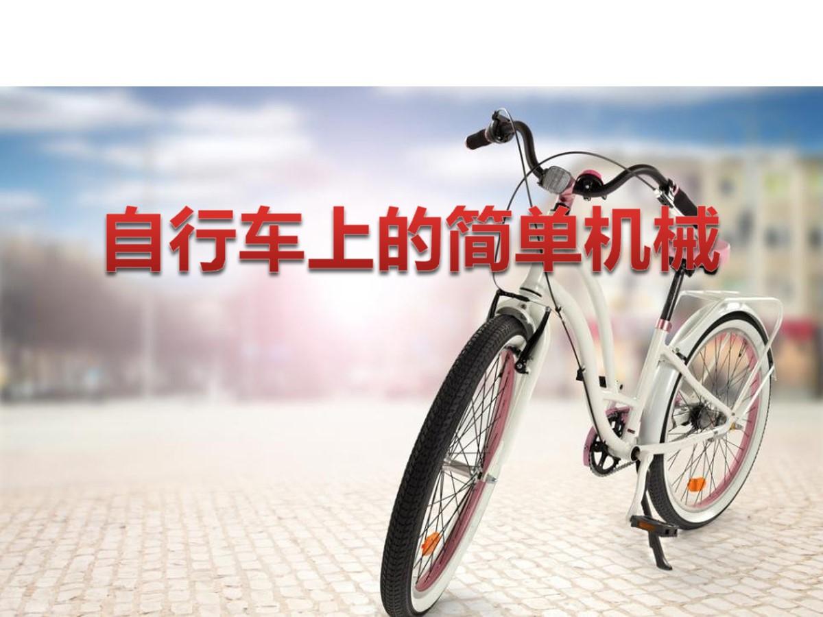 《自行车上的简单机械》工具和机械PPT课件4