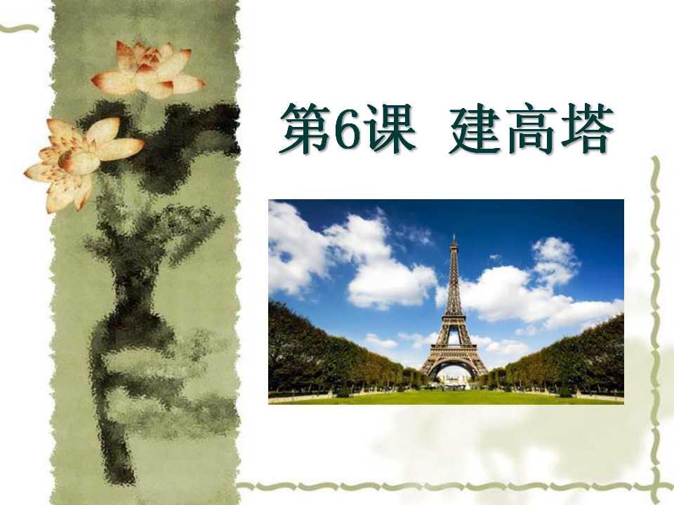 《建高塔》形状与结构PPT课件3