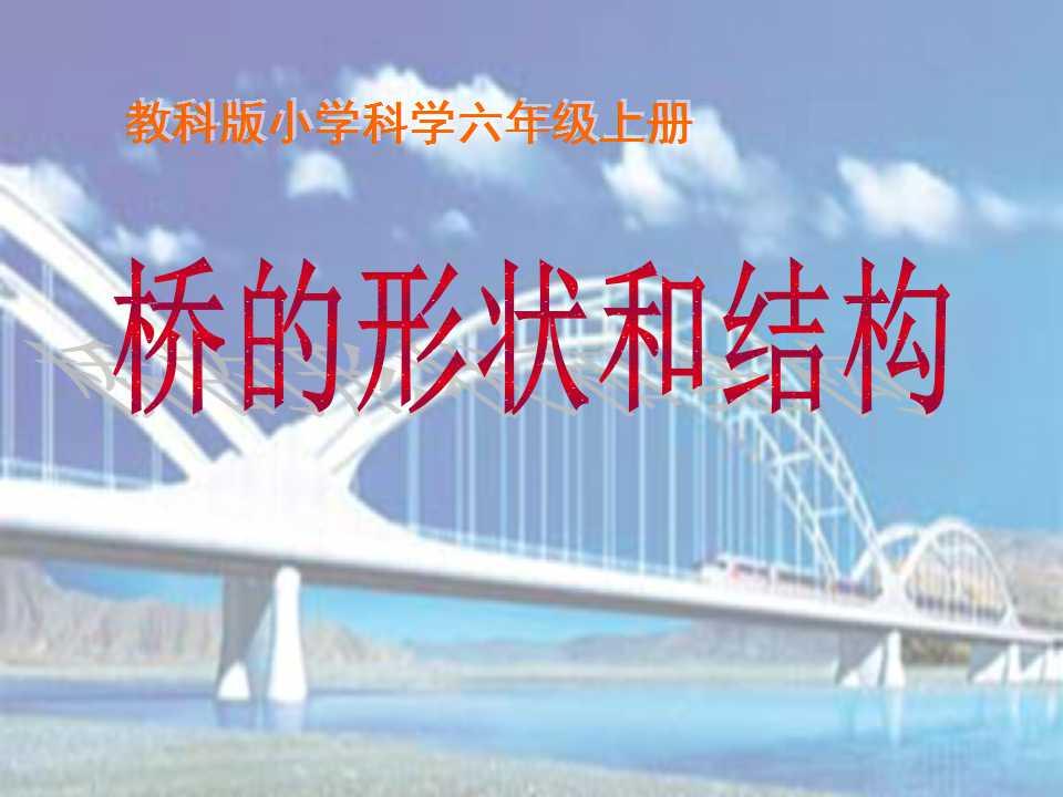 《桥的形状和结构》形状与结构PPT课件2