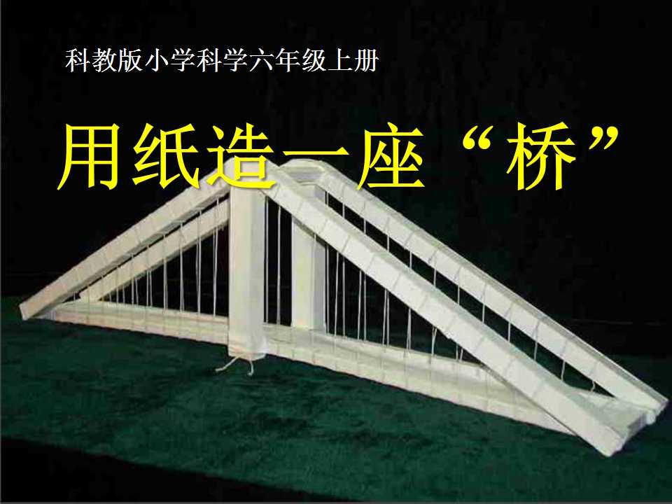 """《用纸造一座""""桥""""》形状与结构PPT课件"""