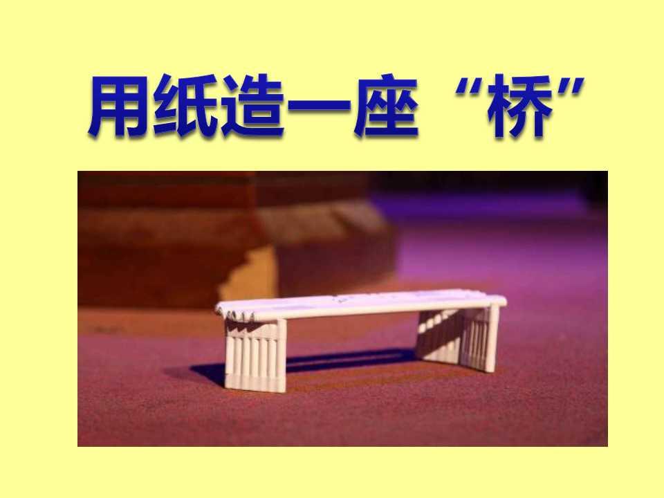"""《用纸造一座""""桥""""》形状与结构PPT课件3"""