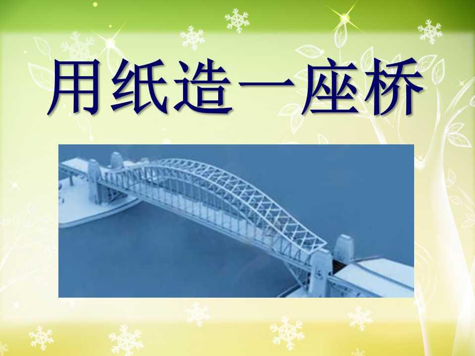 """《用纸造一座""""桥""""》形状与结构PPT课件4"""