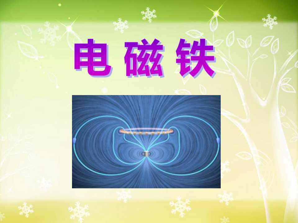 《电磁铁》能量PPT课件3